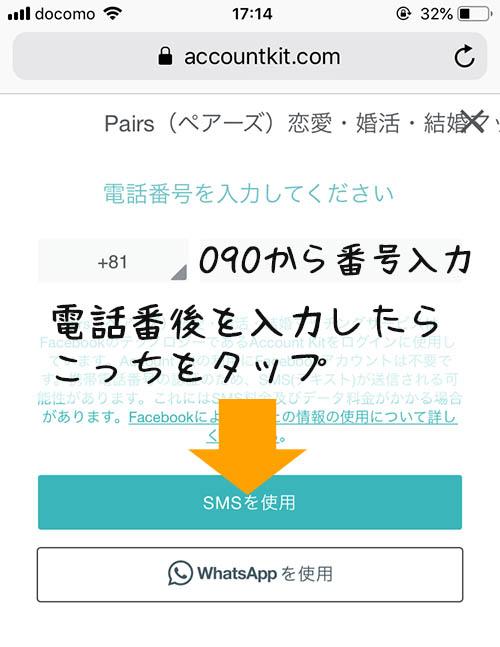 ペアーズの電話番号登録方法