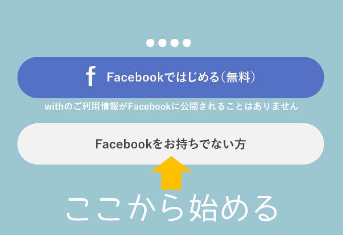 ウィズをフェイスブックなしで電話番号認証で始めるやり方1