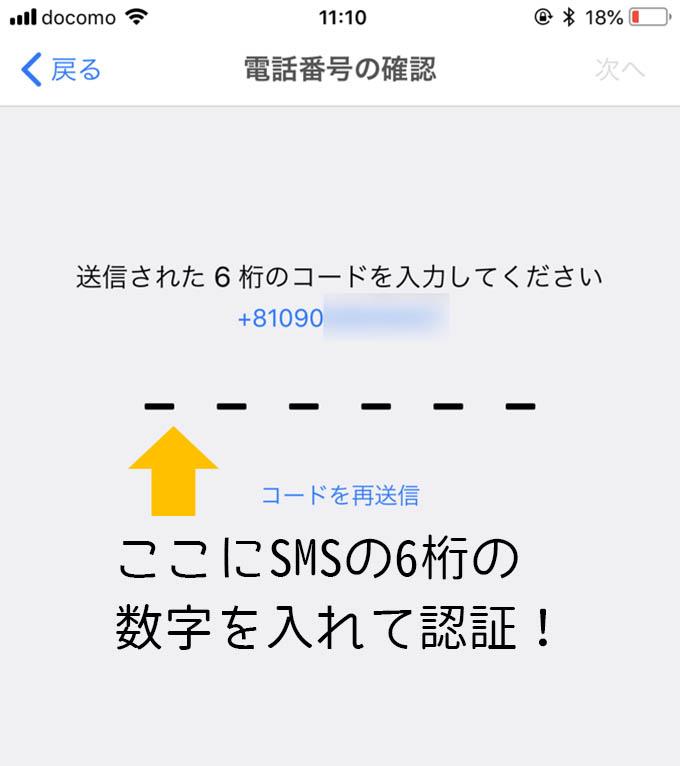 ウィズをフェイスブックなしで電話番号認証で始めるやり方3