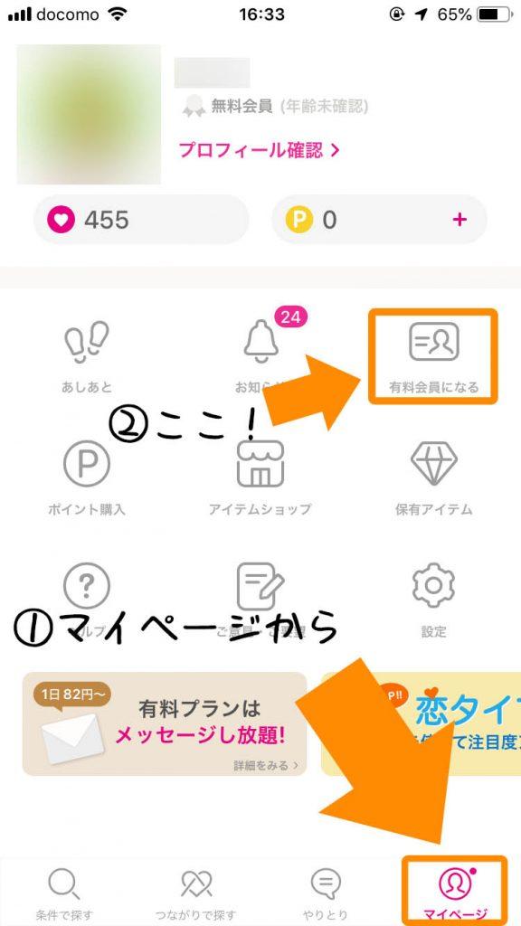 ゼクシィ恋結びのアプリからApple IDでの支払い方法
