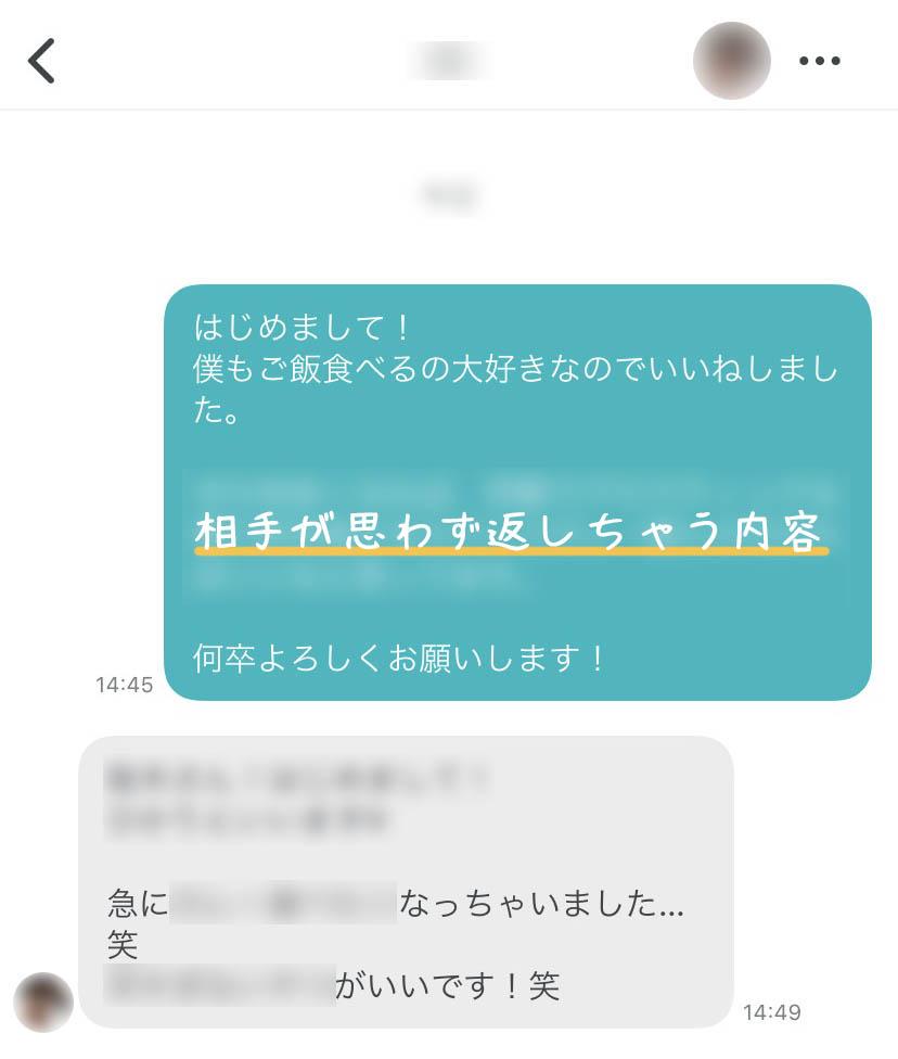 マッチングアプリの最初のメッセージ