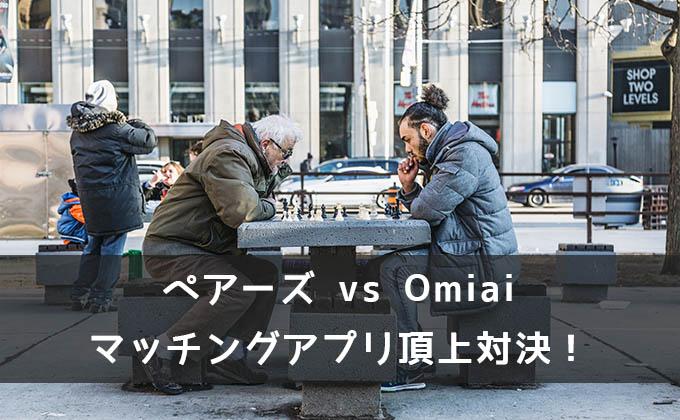 ペアーズとOmiaiの違いを比較