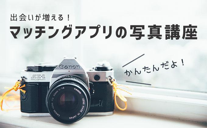 マッチングアプリの写真攻略