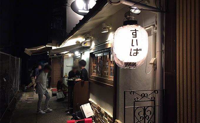京都立ち飲み屋すいば四条河原町店の外観