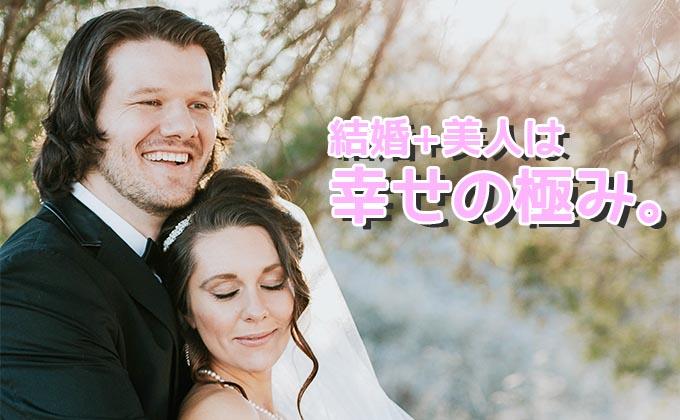 美人との結婚は幸せ