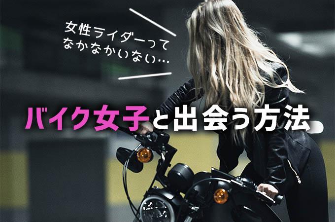 バイク女子・女性ライダーとの出会い方
