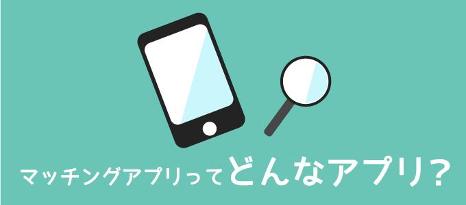 マッチングアプリ初心者にどんなアプリなのか徹底解説!