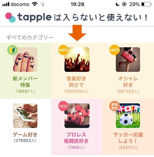 趣味でつながる恋活アプリタップル誕生