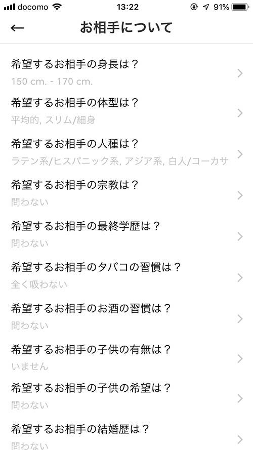 マッチドットコムの検索画面